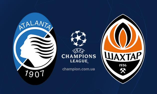 Вболівальники Аталанти думали, що Динамо і Шахтар в одній групі - це удача