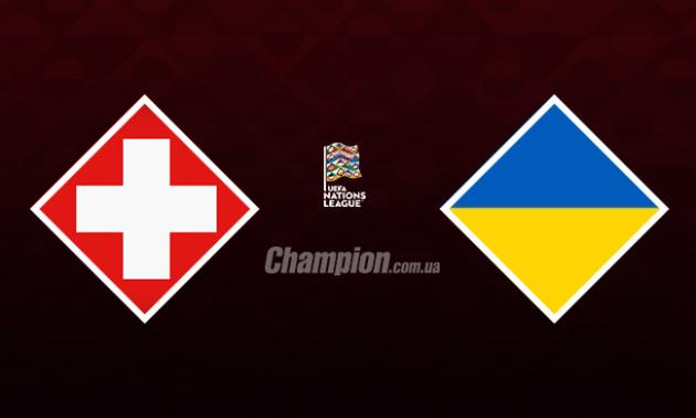 Швейцарія - Україна: онлайн-трансляція матчу Ліги націй. LIVE