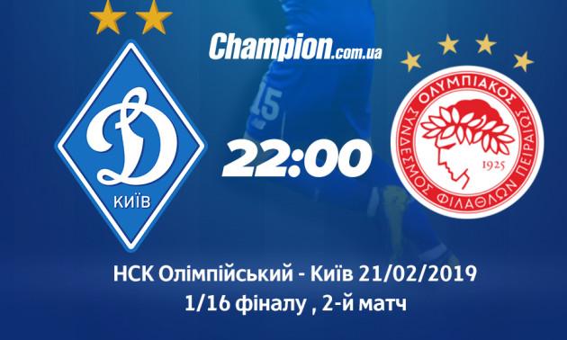 На матч з Динамо - Олімпіакос продано понад половину квитків