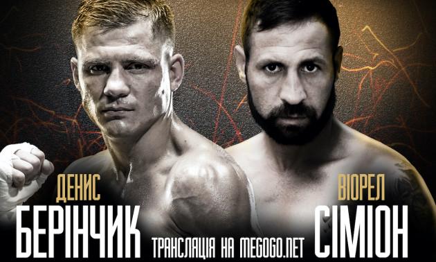 Берінчик - Сіміон: онлайн-трансляція чемпіонського бою. LIVE