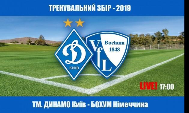 Динамо — Бохум: пряма онлайн-трансляція