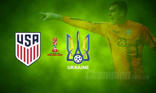 Україна - США: анонс і прогноз на матч чемпіонату світу U-20