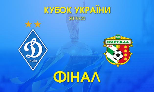 Динамо Київ - Ворскла Полтава: онлайн трансляція фіналу Кубку України