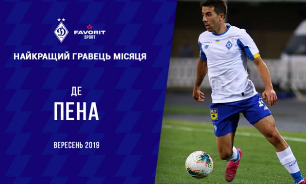 Уболівальники Динамо визначили найкращого гравця команди у вересні