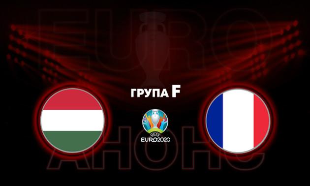 Угорщина - Франція: анонс і прогноз на матч у групі F чемпіонату Європи