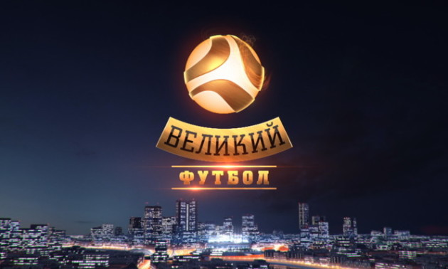 Розбір матчів 1/4 фіналу Ліги чемпоінів - Великий футбол