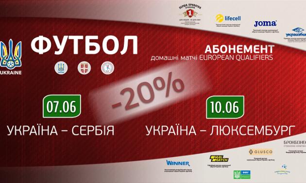 Розпочався продаж квитків на матчі збірної України проти Сербії та Люксембурга