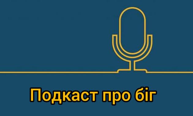 Легенда українського бігу Іван Гешко у подкасті Пейсмейкери