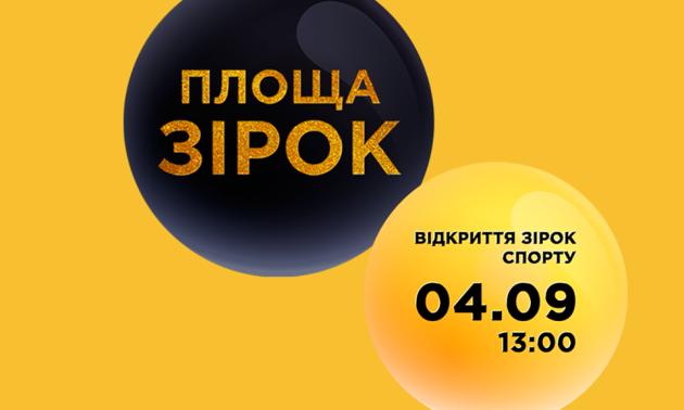 У Києві відкриють іменні зірки Шевченку, Христичу та Дерюгіній