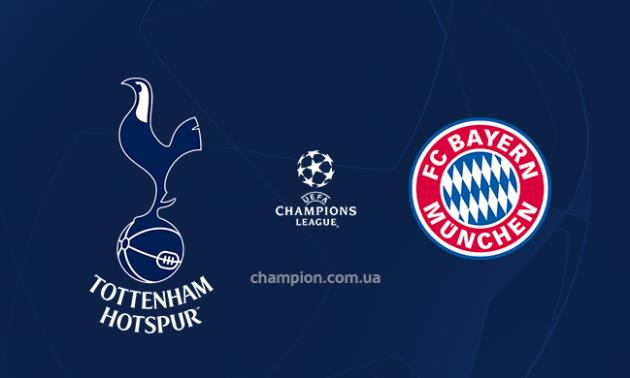 Тоттенгем - Баварія: онлайн-трансляція матчу 2 туру Ліги чемпіонів
