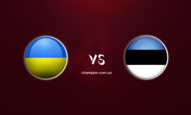 Україна – Естонія: жоден загальнонаціональний канал не покаже матч в прямому ефірі