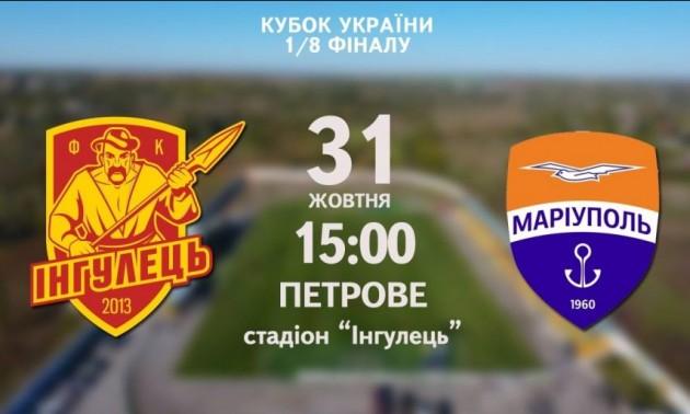 Інгулець— Маріуполь— 3:1 сенсація в1/8 Кубка України 31 жовтня