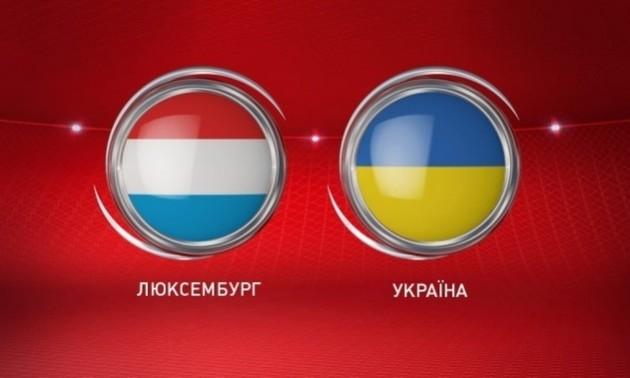 Трансляція Люксембург - Україна: онлайн 25.03.2019