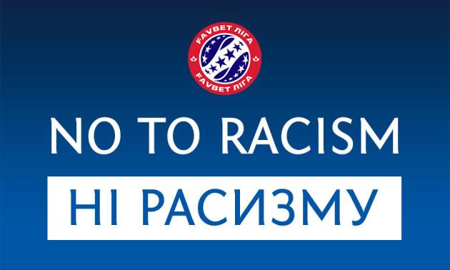 УПЛ перед матчами 15-го туру проведе акцію проти расизму