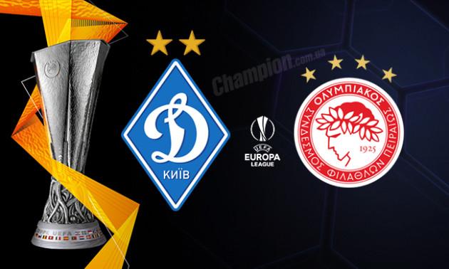 Ліга Європи. Динамо - Олімпіакос: анонс і прогноз матчу