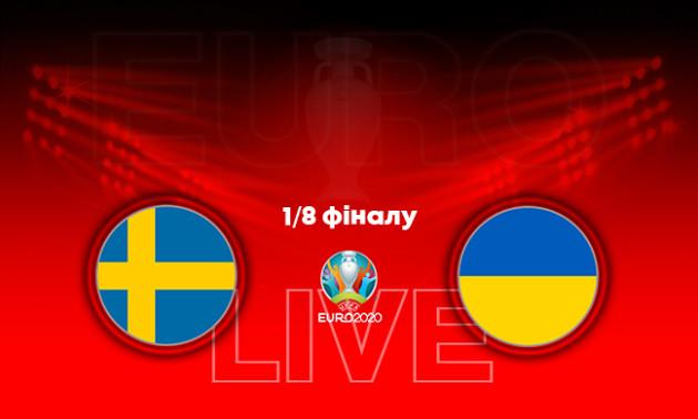 Євро-2020. Швеція - Україна: онлайн трансляція матчу 1/8 фіналу. LIVE