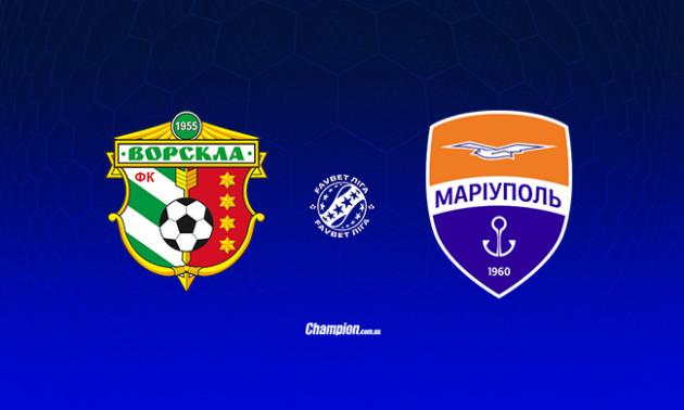 Ворскла - Маріуполь: онлайн-трансляція матчу 4 туру УПЛ. LIVE