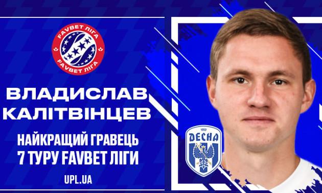 Калітвінцев — найкращий гравець 7-го туру УПЛ