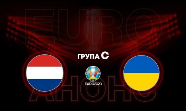 Нідерланди – Україна: анонс і прогноз матчу