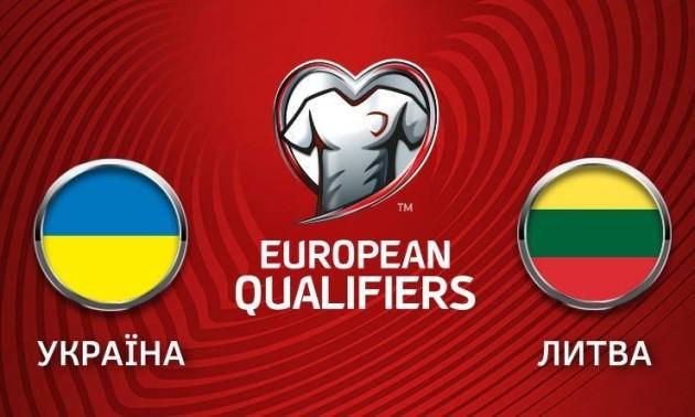 Україна – Литва 2:0. Огляд матчу
