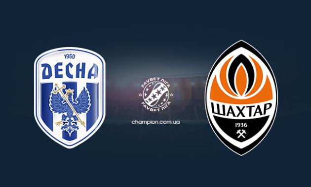 Десна - Шахтар: онлайн трансляція матчу 8 туру УПЛ