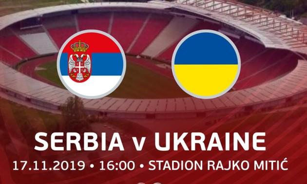 УАФ не продаватиме квитки на матч із Сербією