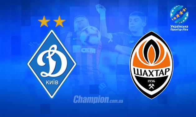 Динамо - Шахтар: анонс і прогноз на матч УПЛ