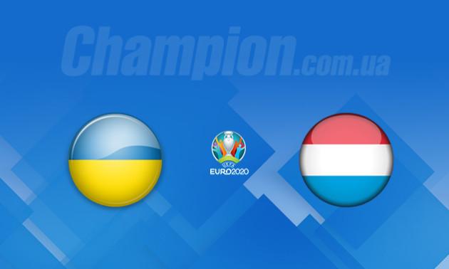 Україна - Люксембург: стартові склади команд
