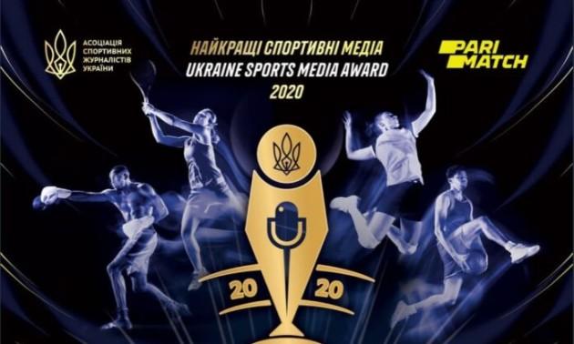 """Визначилися номінанти премії """"Найкращі спортивні медіа України 2020"""""""