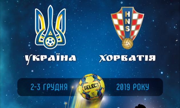 Збірна України зіграє товариські матчі у Черкасах