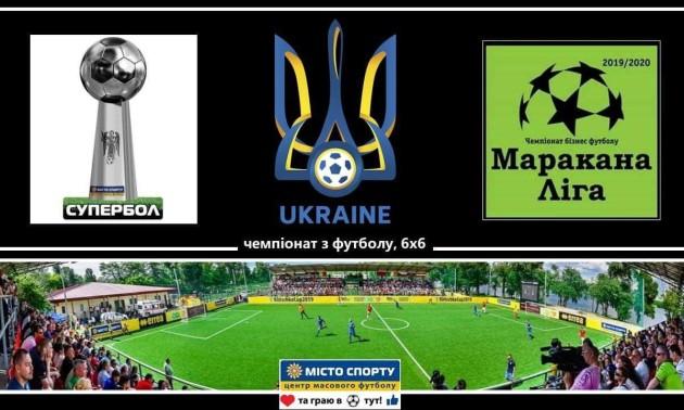 УАФ надала аматорської лізі з футболу 6х6 статус чемпіонату України
