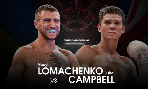 Ломаченко - Кемпбелл: анонс і прогноз на бій