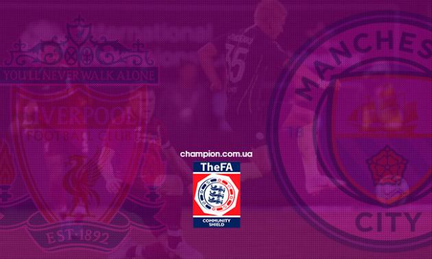 Ліверпуль - Манчестер Сіті: онлайн. LIVE-трансляція