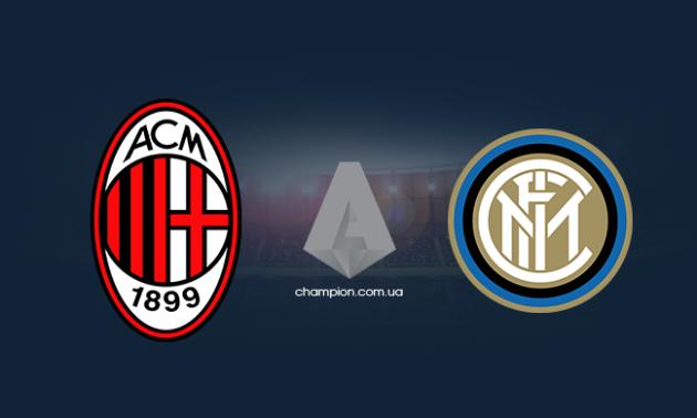 Мілан - Інтер: онлайн-трансляція матчу 4 туру Серії А