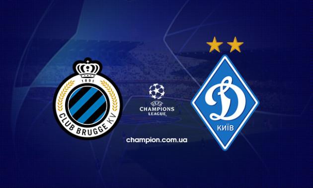 Брюгге – Динамо: команди визначилися із формою на матч