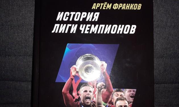 Відомий український журналіст перевидасть книгу про Лобановського