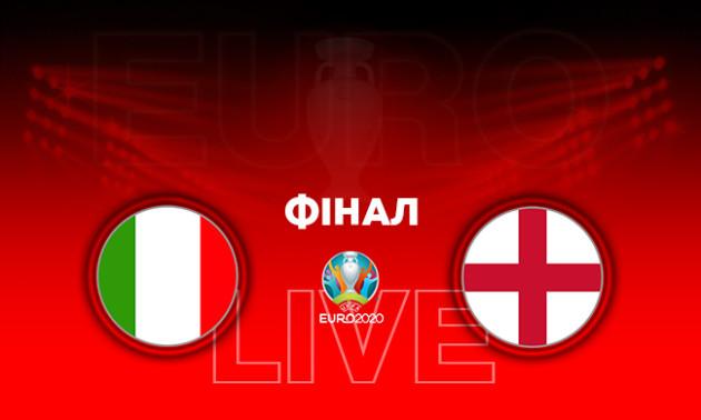 Євро-2020. Фінал. Італія - Англія: онлайн-трансляція. LIVE