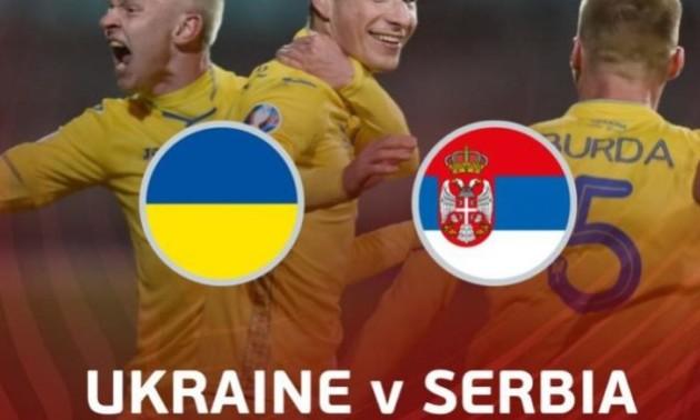 Сербські уболівальники: Українці, ви нам не брати! Ви мерзенні тварини!
