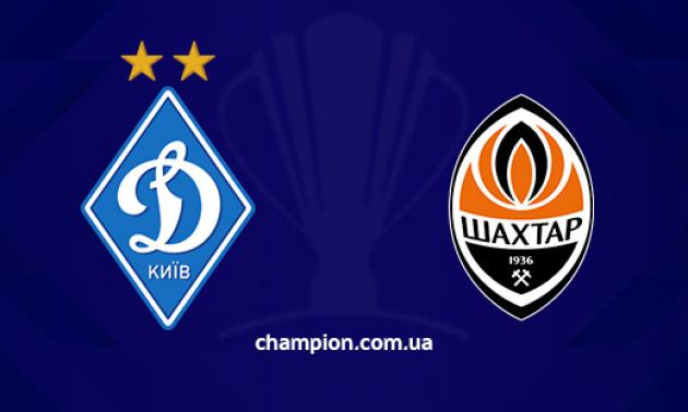 Динамо переграло Шахтар і здобуло Суперкубок України