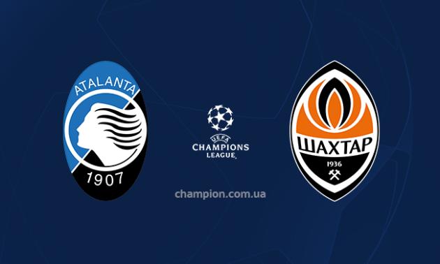 Аталанта - Шахтар: онлайн-трансляція 2 туру Ліги чемпіонів. LIVE