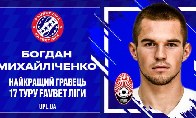 Захисник Зорі став найкращим гравцем 17 туру УПЛ