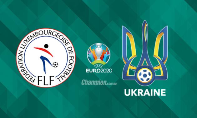 Збірна України переграла Люксембург у кваліфікації до Євро-2020
