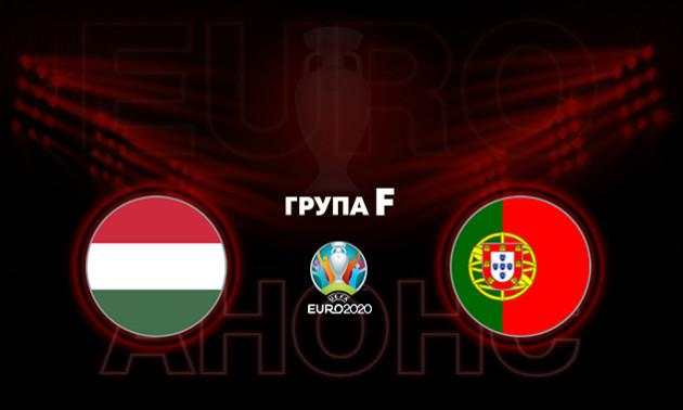Угорщина - Португалія: анонс і прогноз на матч у групі F чемпіонату Європи