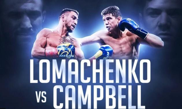 Кемпбелл: Ломаченко не головний герой нашого поєдинку