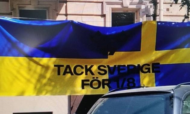 Навпроти посольства Швеції в Києві вивісили прапор з подякою за 1/8 фіналу Євро-2020