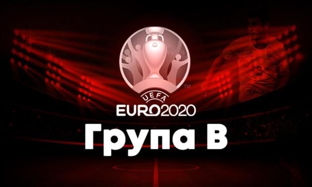 Чемпіонат Європи. Група В. Календар, результати, турнірна таблиця