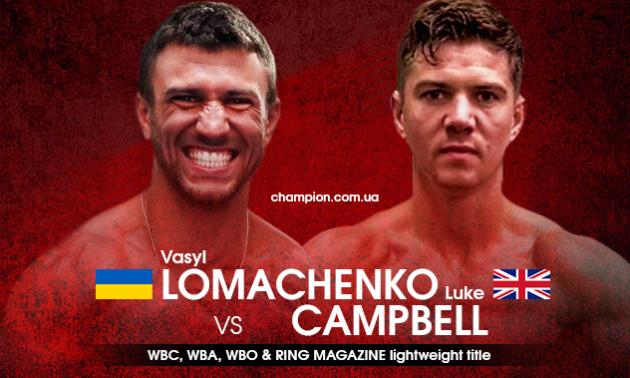 Ломаченко - Кемпбелл: Як це було