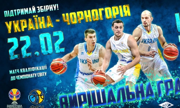 Україна - Чорногорія: анонс вирішального матчу відбору до чемпіонату світу. ВІДЕО