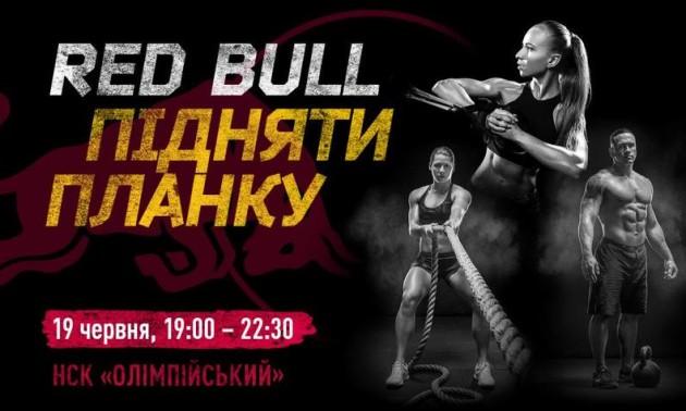 На НСК Олімпійський відбудеться відкрите тренування Red Bull