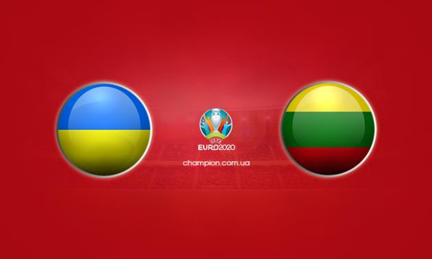 Україна - Литва 2:0. Відео голів